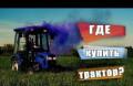Трактор Синтай 504, Кирсанов