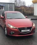 Mazda 3, 2015, цена на новый мерседес s класса, Высоковск