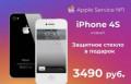 IPhone 4s Новые, Ориг, В наличии, Петрозаводск