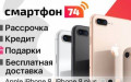 IPhone 8, 8 plus, Чебаркуль