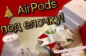 Беспроводные наушники AirPods Plus