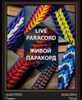 Живой паракорд, часть 1, Жигулевск