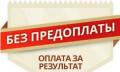 Предлагаю услуги по созданию сайтов, Высоковск