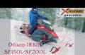 Мотобуксировщик 9 сил с вариатором сафари, снегоходы irbis SF200L NEW 2018, Нижний Новгород