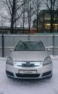 Opel Zafira, 2007, купить авто шевроле лачетти универсал, Тельмана