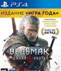 Ведьмак 3 - Издание Игра Года для Ps4, Ярославль