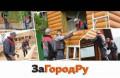 Строительство домов: дом из бруса, Омск