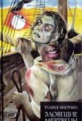 Культовая книга 90-х годов, Зловещие мертвецы, Уссурийск