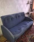 Синий диван-кровать (самовывоз), Москва