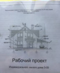 Проект дома, Екатеринбург