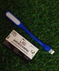 USB Лампа синяя, Чебеньки
