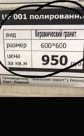 Керамо гранит, Екатеринбург