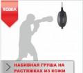 Груша боксерская набивная на растяжках 22х32см, Томск