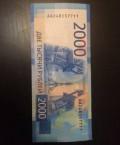 Банкнота 2000, Жуковский