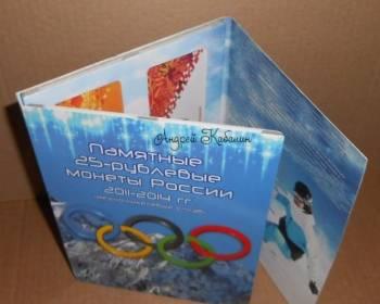 Сочи цветные в альбоме 25 рублей 8 штук