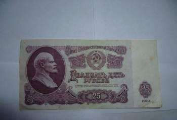 Банкноты СССР номинал 100, 25, Банкноты России 100