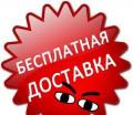 Полюс 10 + бесплатная доставка по Златоусту, Златоуст