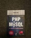 Кевин Янк: PHP и mysql. От новичка к профессионалу, Химки