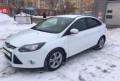 Хонда цивик хэтчбек бу, ford Focus, 2013, Челябинск