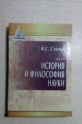 История и философия науки - Степин В. С, Садовое