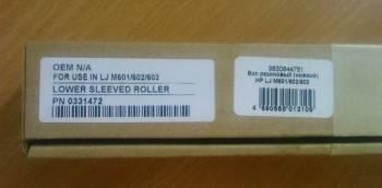 Резиновый вал для HP LJ M601/602/603/604/605/606