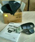 Вспышка для зеркалки Nikon Speedlight SB-400, Локоть
