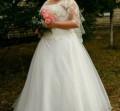 Свадебное платье продам, джинсы из турции дешево, Находка