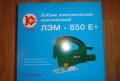 Лэм-850Е+, Омск