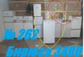 Холодильник б \у Бирюса № 262, Называевск
