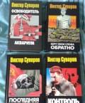 Книги, Сургут