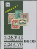 Каталог Земские почтовые марки. 1866-1919