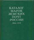 Каталог марок земских почт России 1866-1919