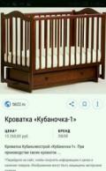 Кровать, Георгиевская