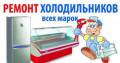 Мастер холодильных оборудований в г. Сургут, Пенза