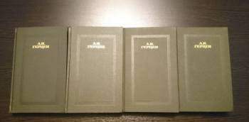 А.И. Герцен собрание сочинений в 4-х томах. 1988г