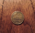 Монета 2 коп 1974, Жуковский