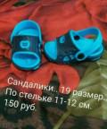 Сандали, Петрозаводск