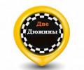 Водитель такси Дюжина, Яндекс, Uber, Максим, Детчино