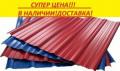 Профнастил Металлопрофиль Некондиция, Ачикулак