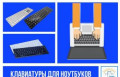 Клавиатура для ноутбука, Горелое