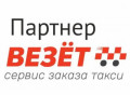Водитель такси, Нижний Новгород