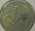 2 рубля 2000 Сталинград, Гагарин