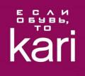 Директор магазина Кари, ст. продавец, продавец-касс, Десногорск