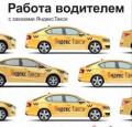 Водитель Яндекс такси, Воронеж