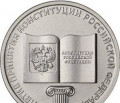 25 лет принятия конституции, Сургут