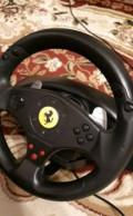 Руль. ThrustMaster Ferrari GT Experience RW V.3, Рубцовск