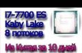 Компьютер игровой 8х сокет 1151 новый Intel i7-770, Уфа