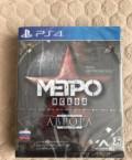 Metro Исход PS4, Усть-Кинельский