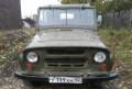 Купить хонда аккорд универсал с пробегом, уАЗ 31512, 1991, Киселевск