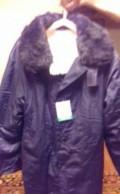 Куртка новая на меховой подкладке, мужские куртки каппа, Сасово